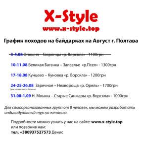 Байдарки / Каяк в г. Полтава