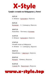 Графік сплавів на байдарках у Липні в м. Полтава.