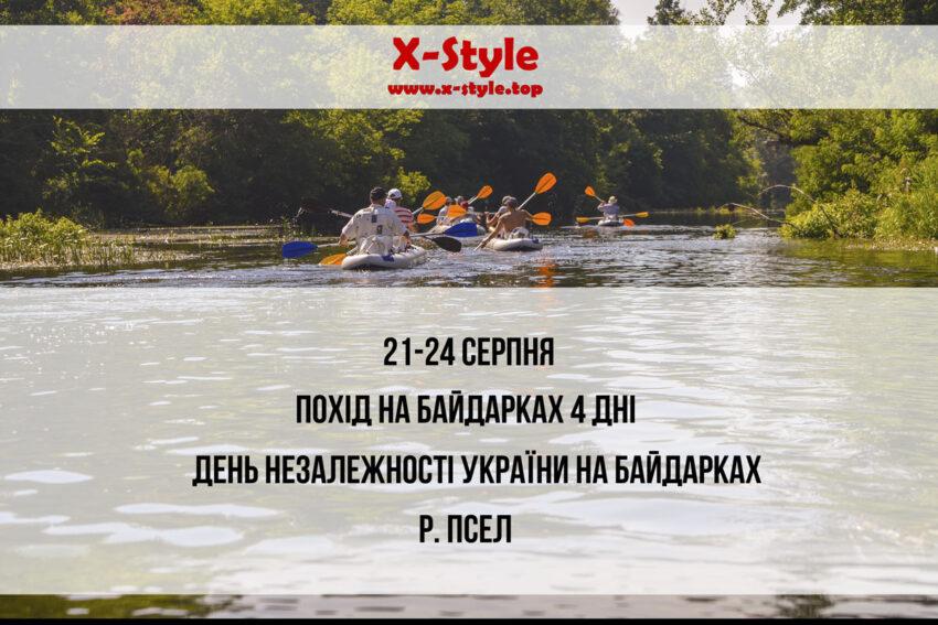 Сплав на байдарках Полтава