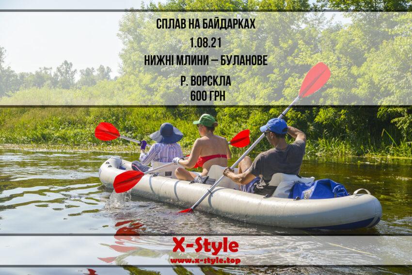 Прокат байдарок Полтава