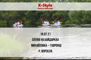 Байдрки Полтава