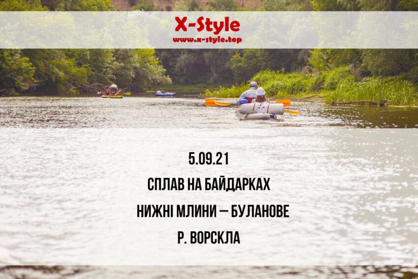 Байдарки Полтава